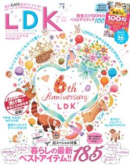 LDK 2019年7月号