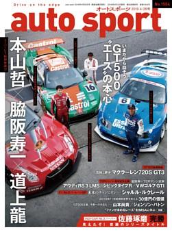 auto sport No.1504 2019年4月26日号