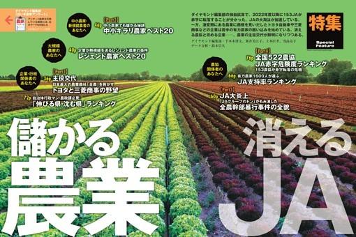 【特集】 儲かる農業2020 消えるJA