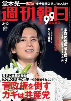 週刊朝日 3月12日号