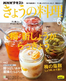 NHK きょうの料理 2020年6月号