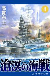 滄溟の海戦(1)