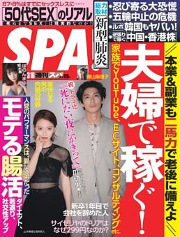 週刊SPA! 2020年3月10日号