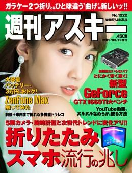 週刊アスキー No.1222(2019年3月19日発行)
