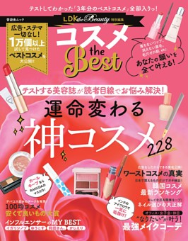 コスメ the Best