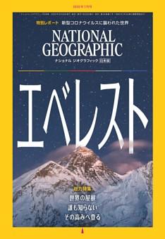 ナショナル ジオグラフィック日本版 2020年7月号