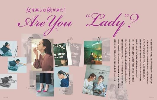 """女を楽しむ秋が来た!Are You """"Lady""""?"""
