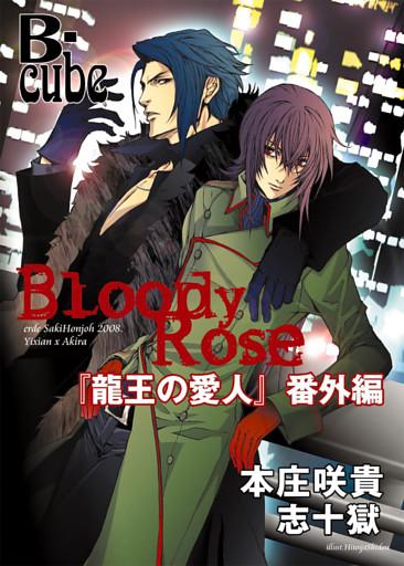 Bloody Rose ~「龍王の愛人」番外編~【まんが付】