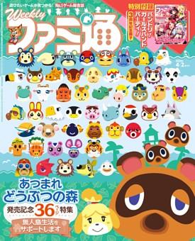 週刊ファミ通 2020年4月2日増刊号