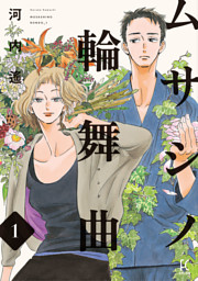 ムサシノ輪舞曲(1)【電子限定特典付】