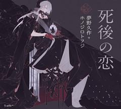 死後の恋(乙女の本棚)