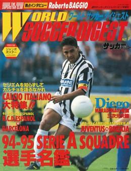 ワールドサッカーダイジェスト_1994年 【創刊号】
