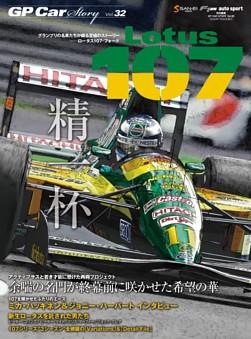 GP Car Story Vol.32 Lotus 107