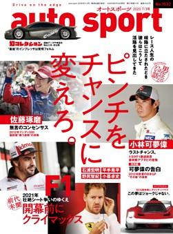 auto sport No.1532 2020年7月3日号