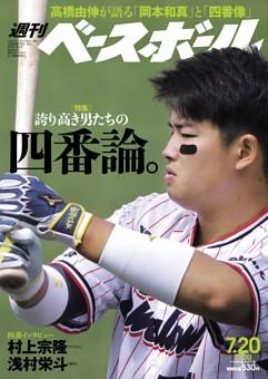 週刊ベースボール 2020年7月20日号