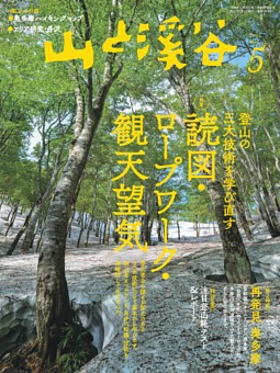 月刊山と溪谷 2021年5月号デジタル版