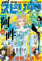 月刊!スピリッツ 2016年9月号(2016年7月27日発売)