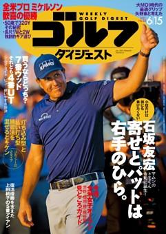 週刊ゴルフダイジェスト 2021年6月15日号
