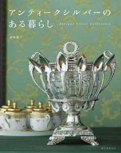 アンティークシルバーのある暮らしAntique Silver Collection