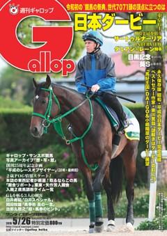 週刊Gallop 2019年5月26日号