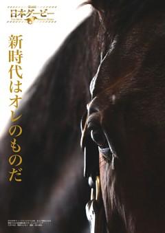 ★特集〜第86回 日本ダービー
