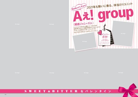 Aぇ! group「SWEET&BITEERなバレンタイン」