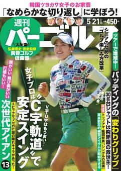 週刊パーゴルフ 2019年5月21日号