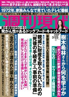 週刊現代 2019年3月23日号