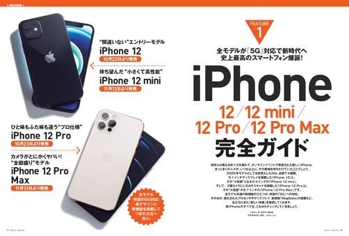 【特集1】iPhone 12/12 mini/12 Pro/12 Pro Max 完全ガイド