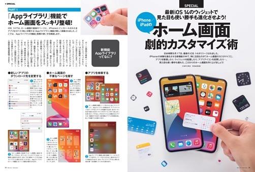 【SPECIAL】iPhone&iPad ホーム画面カスタム術