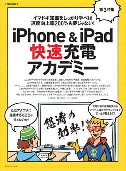 【特集3】iPhone&iPad 快速充電アカデミー