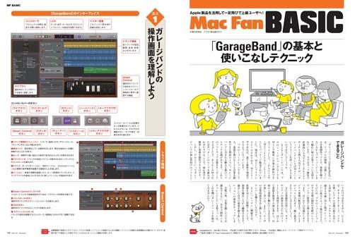 Macの基礎講座[「GarageBand」の基本と使いこなしテク]