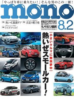 モノ・マガジン 2020 8-2号 NO.853