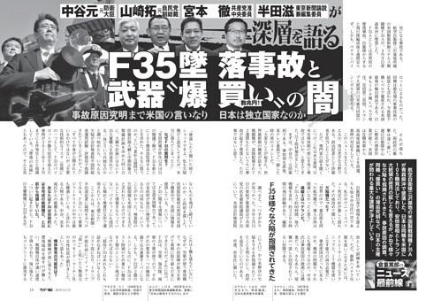 """〔倉重篤郎のニュース最前線〕F35墜落事故と武器""""爆買い""""の闇 事故原因究明まで米国の言いなり 日本は独立国家なのか"""