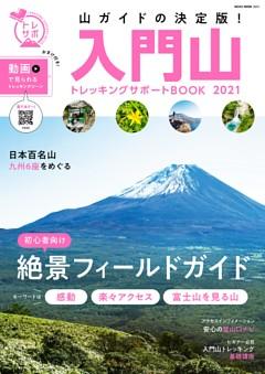 入門山トレッキングサポートBOOK 2021