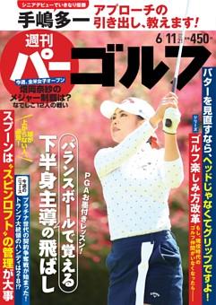 週刊パーゴルフ 2019年6月11日号