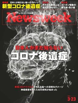 ニューズウィーク日本版 3月23日号