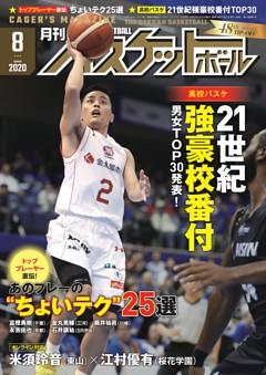月刊バスケットボール 2020年8月号