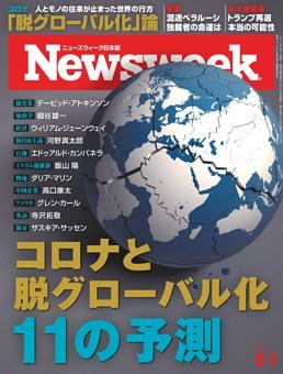 ニューズウィーク日本版 9月1日号
