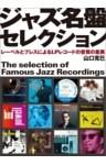 ジャズ名盤セレクションレーベルとプレスによるLPレコードの音質の差異