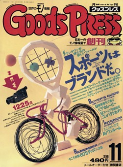 GoodsPress_1988年 【創刊号】