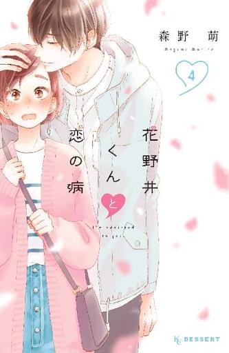 花野井くんと恋の病(4)