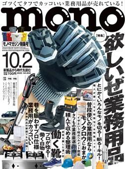 モノ・マガジン 2020 10-2号 NO.856