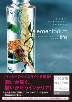 elementarium life花と石と暮らす、美しく豊かで居心地がいい時間と空間の作り方
