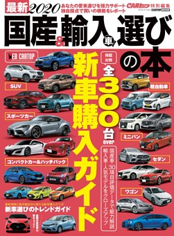 最新2020 国産&輸入車選びの本