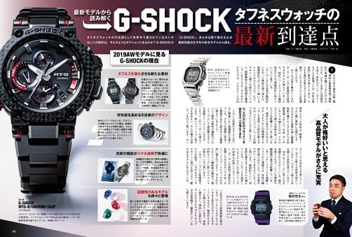【特集2】G-SHOCK最新モデル タフネスウォッチの最新到達点