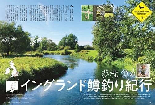【特集5】夢枕 獏のイングランド鱒釣り紀行