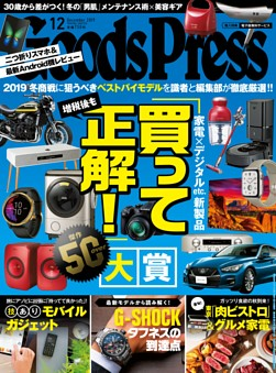 GoodsPress 2019年12月号