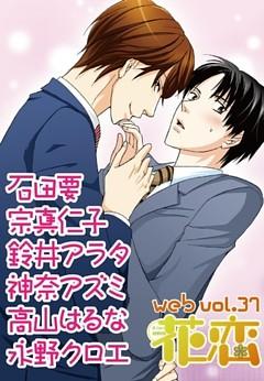 web花恋 vol.37