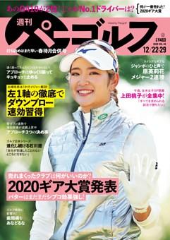週刊パーゴルフ 2020年12月22日・29日合併号
